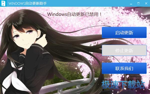 windows自动更新