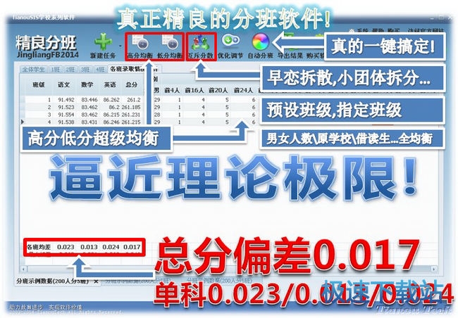 JFB精良分班软件 缩略图 02