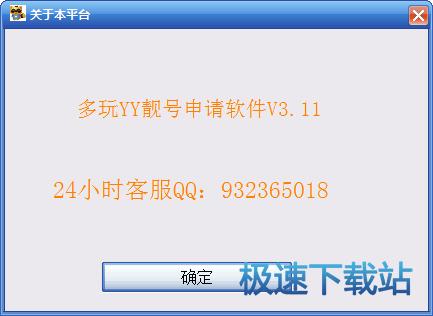 多玩YY语音靓号申请平台 图片 03s