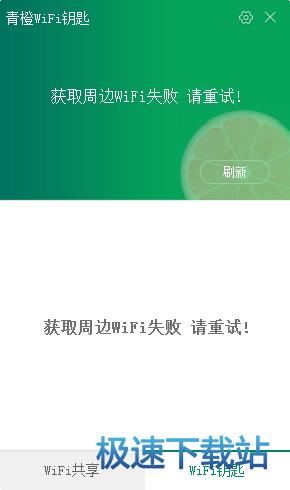 青橙wifi共享软件
