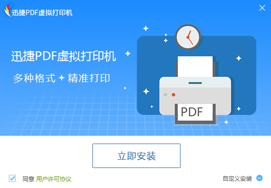 迅捷PDF��M打印�C