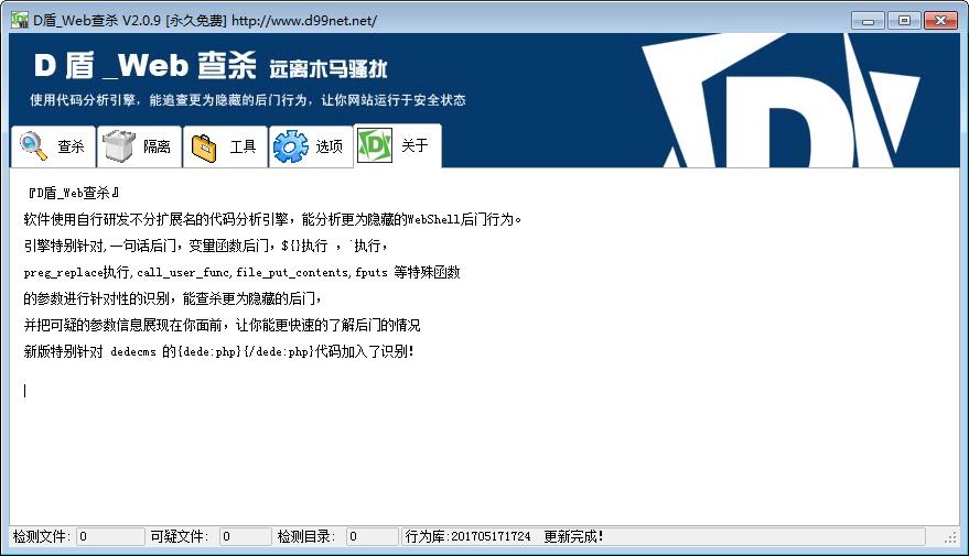 web查杀软件下载