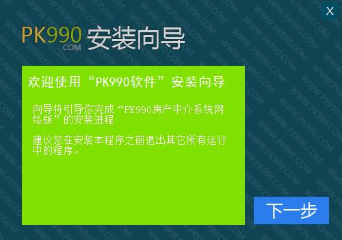 PK990房产中介系统 图片