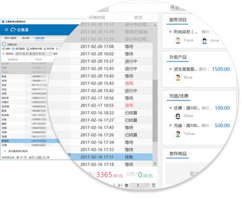 云集客美业管理系统图片