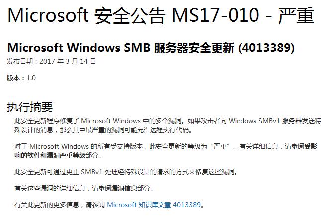 微软4013389补丁 图片