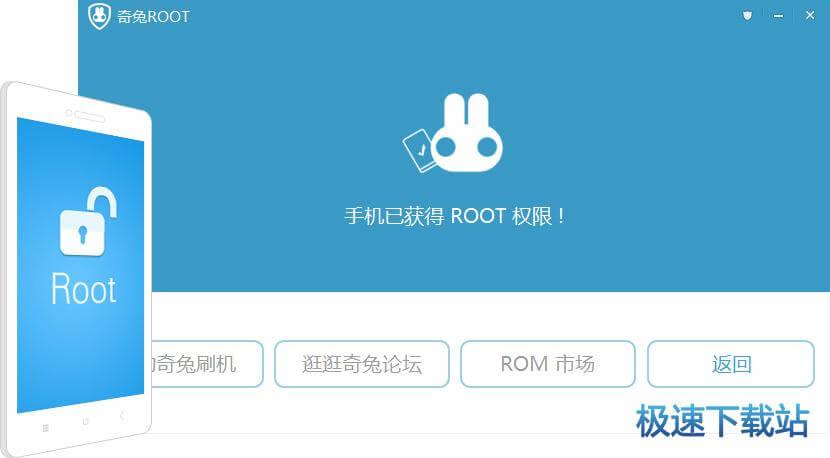 奇兔一键root