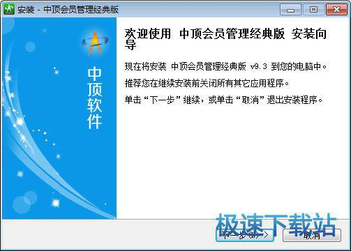 中顶会员管理系统 图片