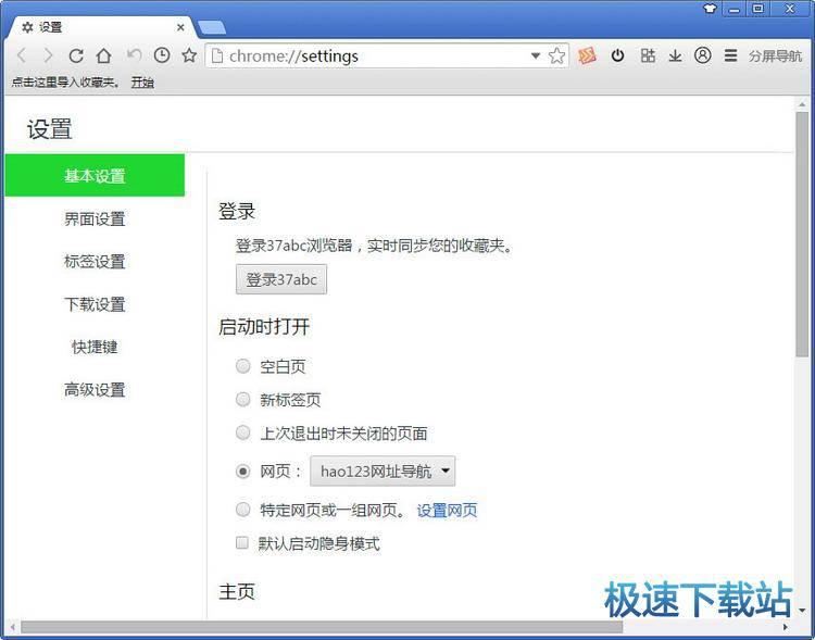 37abc浏览器下载图片
