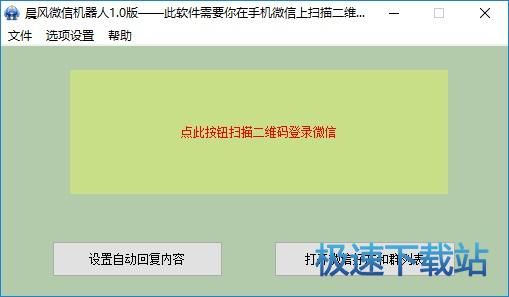 晨风机器人看美女图片代码_微信机器人下载_晨风微信机器人(自动回复文本信息) 1.328 免费版 ...
