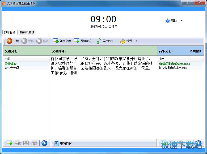 文字转语音播音系统