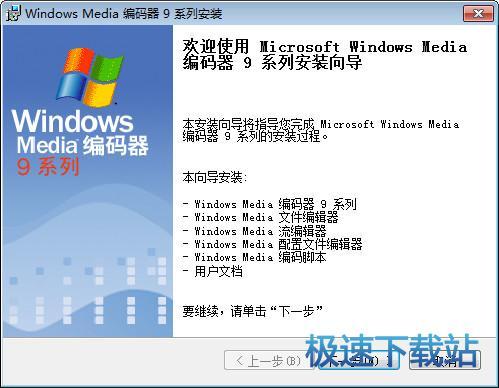 Windows Media 解码器 图片