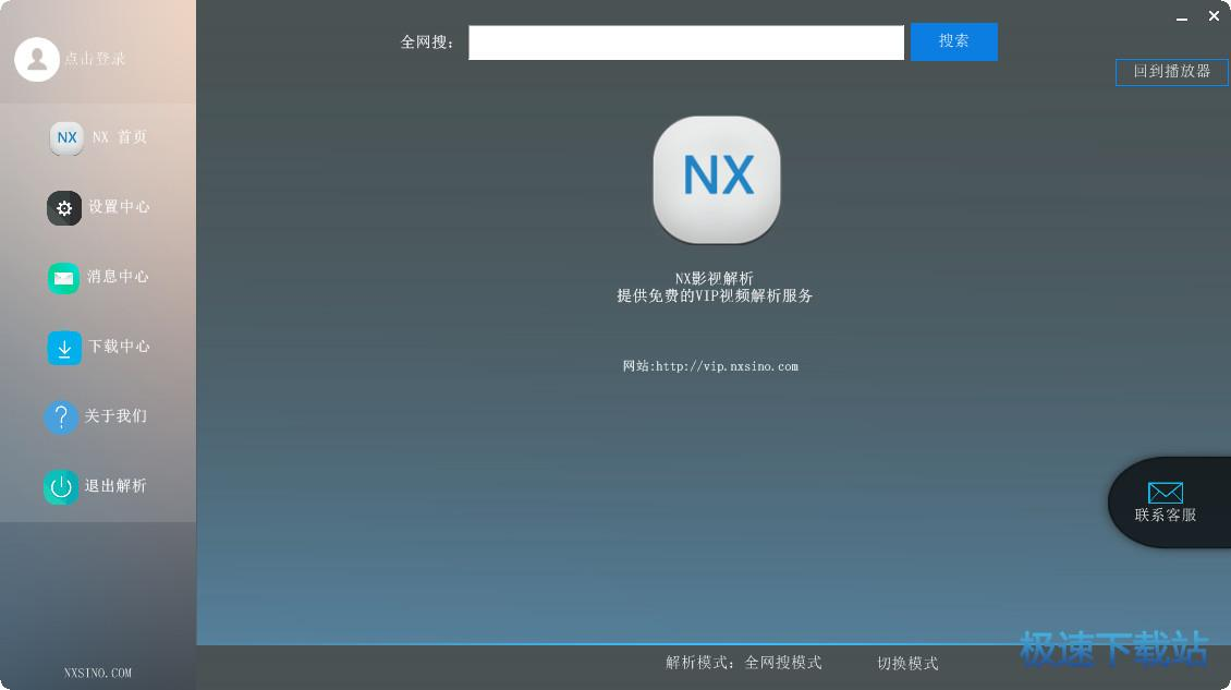 nx影视解析图片
