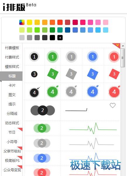 微信编辑器下载_i排版编辑器(微信公众号图文编辑器)