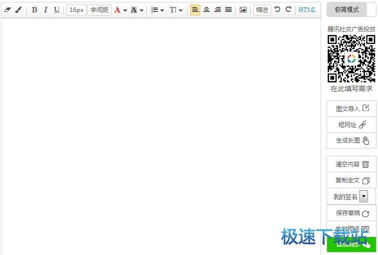 i排版微信编辑器图片