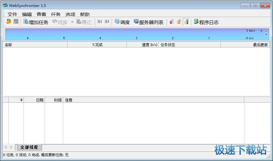 WebSynchronizer缩略图 04