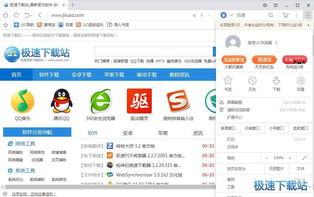 淘宝网购浏览器下载图片