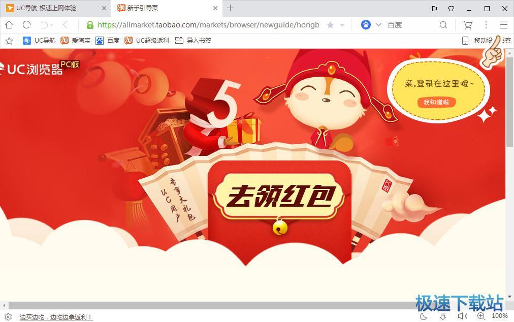 淘宝网购专用安全浏览器图片