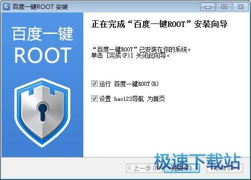 百度root图片
