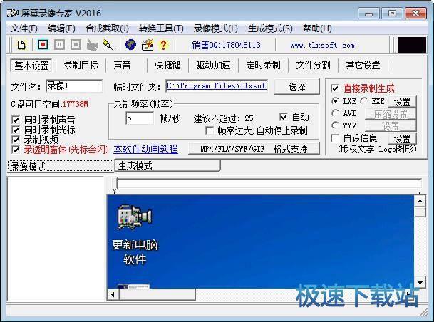 屏幕录像专家2012