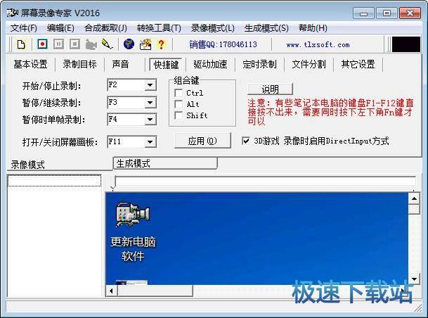 屏幕录像专家7.5