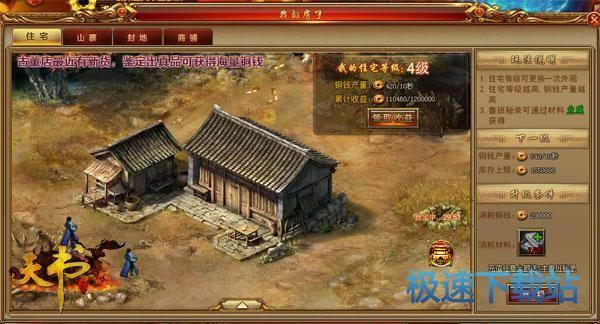 天书世界游戏下载