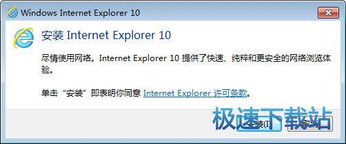 Internet Explorer 10 for Win7 32bit图片