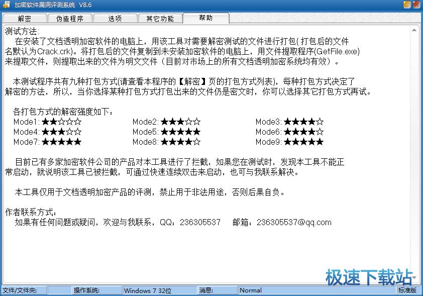 加密软件漏洞评测系统图片