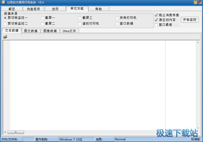 漏洞评测系统图片