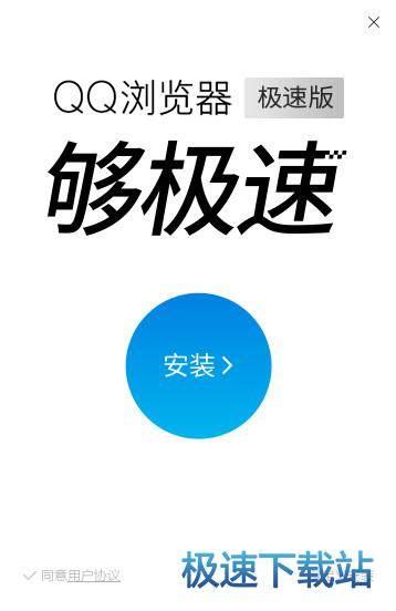 QQ�g�[器�O速版