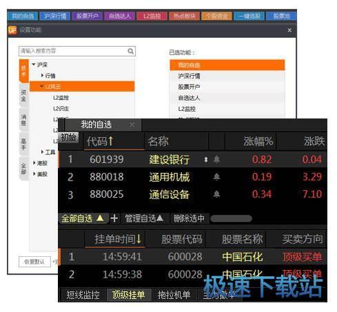 up优品股票通图片
