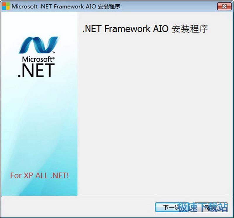 Microsoft .NET Framework AIO