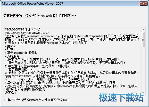 Microsoft PowerPoint Viewer缩略图 01