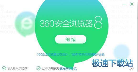 360浏览器抢小米专版
