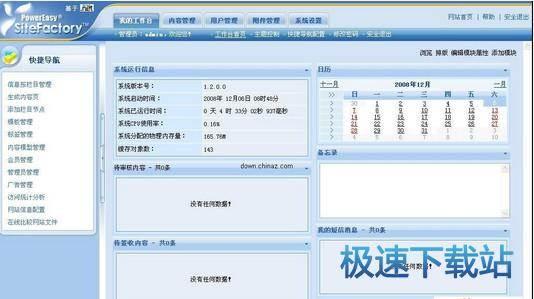 网站内容管理系统