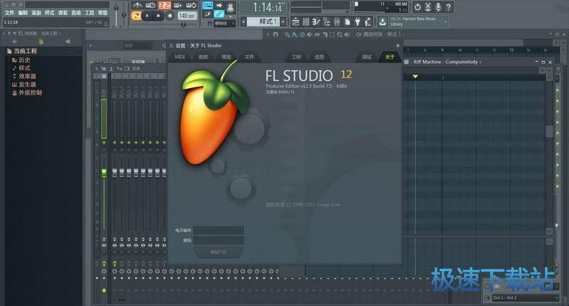 fl studio水果编曲软件下载_fl studio 20.1.2.877 版图片