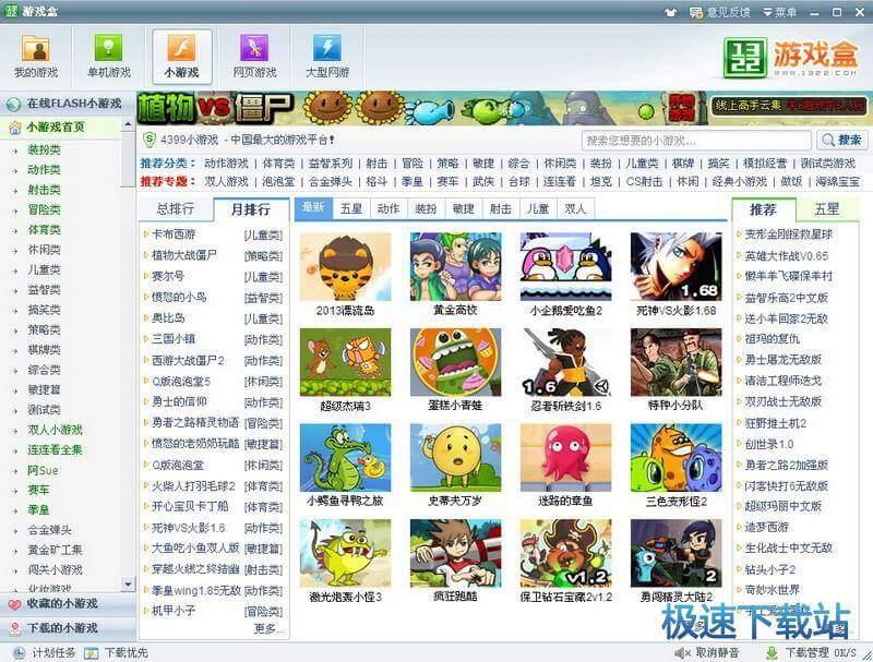 1322游戏盒官方下载图片