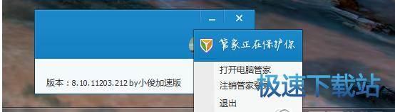 QQ电脑管家加速版