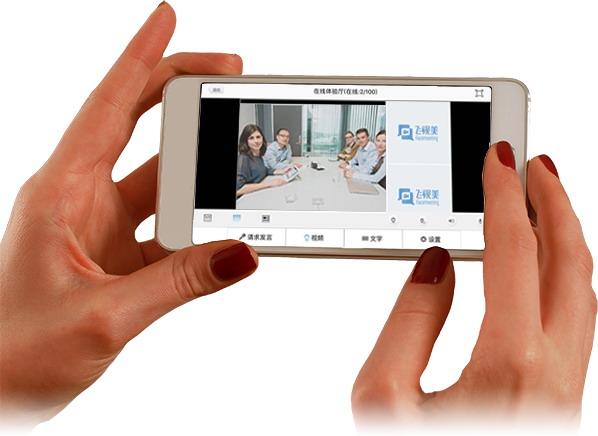 飞视美视频会议下载图片