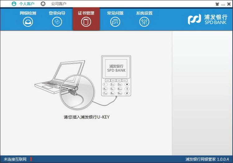 浦东发展银行网银管家图片