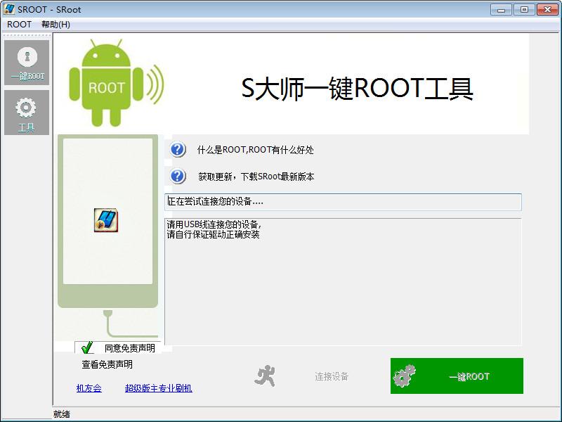 一键root图片