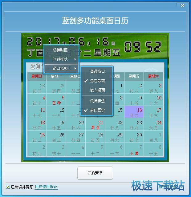 蓝剑多功能桌面日历 图片
