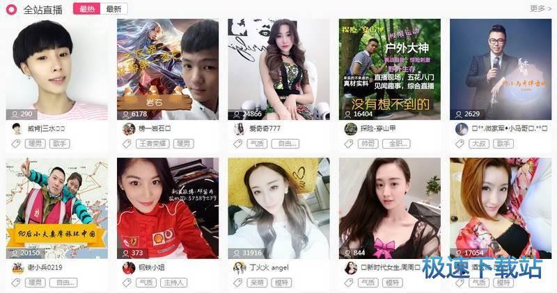 花椒直播官方下载图片