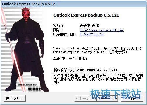 Outlook Express Backup 图片