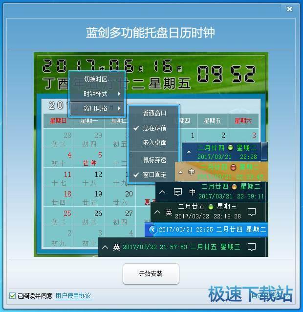 蓝剑多功能托盘日历时钟 图片