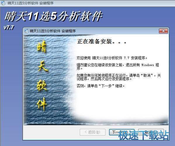 晴天11选5分析软件 图片