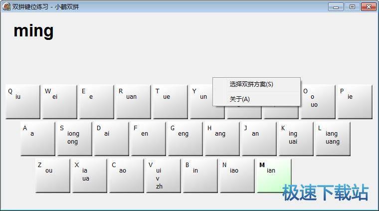 小鹤双拼键位练习 图片