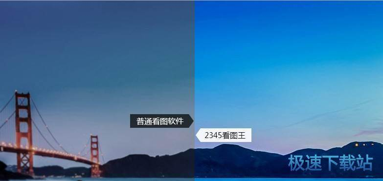 2345看图王去广告优化版 缩略图 03