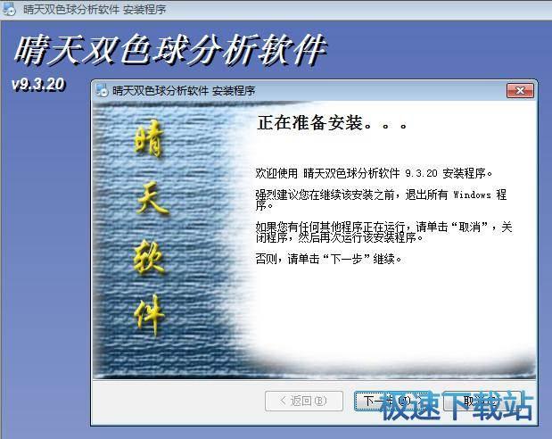 晴天双色球分析软件 图片