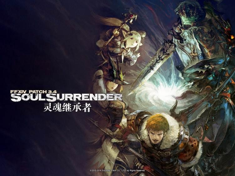 最终幻想14官网图片