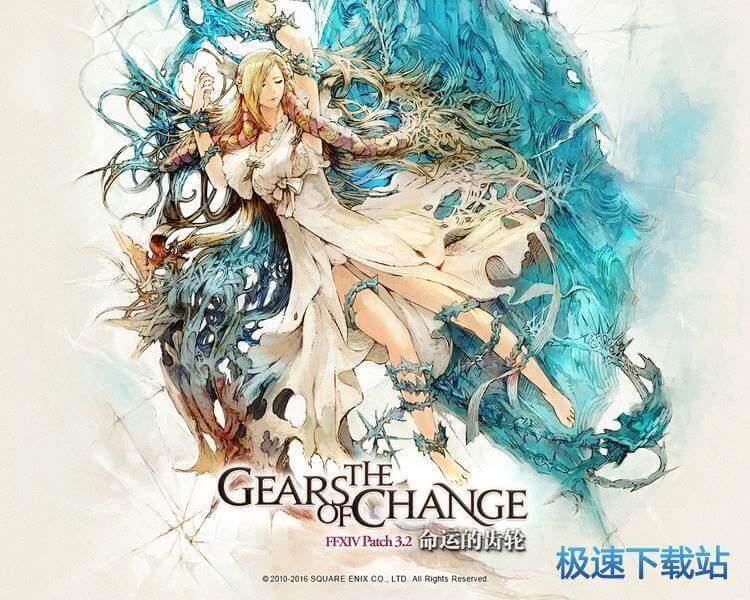 最终幻想14官方下载图片